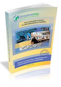 IV Международная научно-практическая конференция «Образование и наука в современных условиях». Выпуск 3 (4)