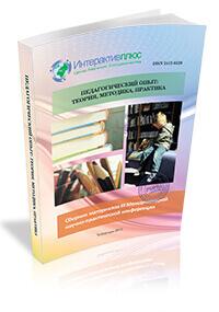 III Международная научно-практическая конференция «Педагогический опыт: теория, методика, практика». Выпуск 2 (3)