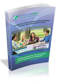 V Международная научно-практическая конференция «Развитие современного образования: теория, методика и практика»