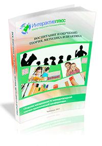 IV Международная научно-практическая конференция «Воспитание и обучение: теория, методика и практика»