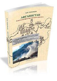 Авторская моногрфия «Афганистан: советский фактор в истоках кризиса»