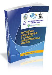 Научно-практическая конференция «Российская интеллигенция в условиях цивилизационных вызовов (V Арсентьевские чтения)»
