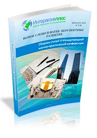 VI Международная научно-практическая конференция «Новое слово в науке: перспективы развития». Выпуск 4 (6)