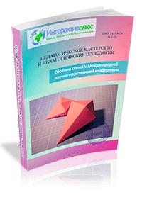 V Международная научно-практическая конференция «Педагогическое мастерство и педагогические технологии»