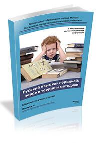 IV международная научно-практическая конференция «Русский язык как неродной: новое в теории и методике»