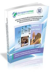 Международная заочная электронная научная конференция «Отечественный и международный опыт в решении современных педагогических проблем»