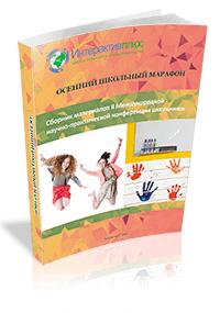 III Международная научно-практическая конференция школьников «Осенний школьный марафон»