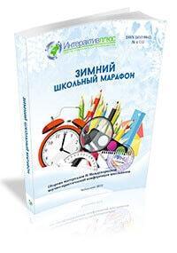 IV Международная научно-практическая конференция школьников «Зимний школьный марафон»