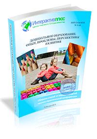 VI Международная научно-практическая конференция «Preschool education: experience, questions and future development». Выпуск 3 (6)