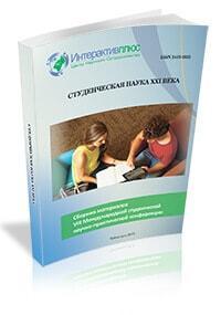 VIII Международная студенческая научно-практическая конференция «Студенческая наука XXI века». Выпуск 1 (8). Volume 1