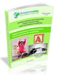 VII Международная научно-практическая конференция «Preschool education: experience, questions and future development». Выпуск 4 (7)