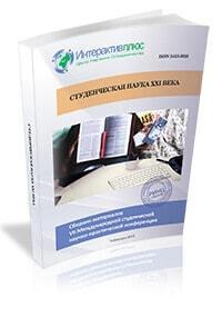 IX Международная студенческая научно-практическая конференция «Студенческая наука XXI века». Volume 1