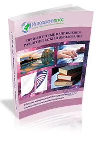 VII Международная научно-практическая конференция «Priority directions of scienceand education development»