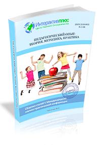 V Международная научно-практическая конференция «Педагогический опыт: теория, методика, практика». Выпуск 4 (5)
