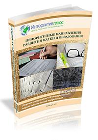 VIII Международная научно-практическая конференция «Priority directions of scienceand education development». Выпуск 1 (8)