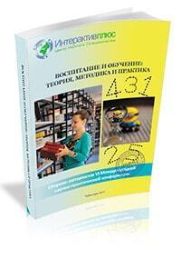 VI Международная научно-практическая конференция «Воспитание и обучение: теория, методика и практика». Volume 1