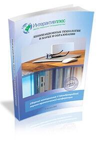 V Международная научно-практическая конференция «Инновационные технологии в науке и образовании». Volume 1
