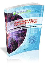 Collective monograph «Education and Science: current trends». Выпуск V
