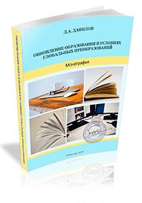Авторская монография «Обновление образования в условиях глобальных преобразований»