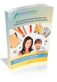 VI Международная научно-практическая конференция «Педагогическое мастерство и педагогические технологии». Выпуск 4 (6). Volume 2