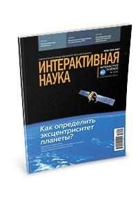 Monthly international scientific journal «Interactive science». Выпуск 1