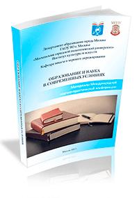 международная научно-практическая конференция «Образование и наука в современных условиях»