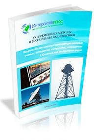Всероссийская научная конференция молодых ученых «Современные методы и материалы радиофизики»