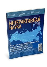 Monthly international scientific journal «Interactive science». Выпуск 2
