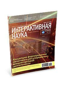 Monthly international scientific journal «Interactive science». Выпуск 3