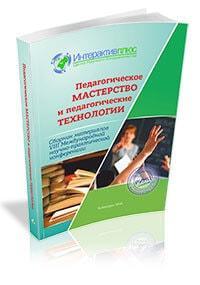 VIII Международная научно-практическая конференция «Педагогическое мастерство и педагогические технологии»