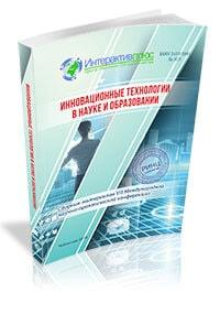 VII International Research and Practice Conference «Innovative technologies in science and education». Выпуск 3 (7)