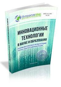 VIII International Research-to-practice conference «Innovative technologis in science and education». Выпуск 4 (8)