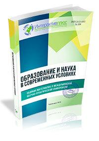 IX International Research-to-practice conference «Education and science in the modern context». Выпуск 4 (9)