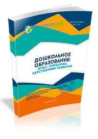 X Международная научно-практическая конференция «Дошкольное образование: опыт, проблемы, перспективы развития»