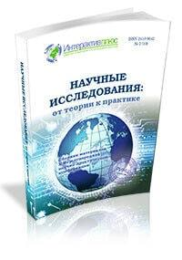 5th International research and practice conference «Scientific studies: from theory to practice». Выпуск 4 (10). Volume 1