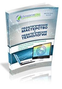 X International Scientific and Practical Conference «Pedagogical excellence and pedagogical technologies». Выпуск 4 (10)