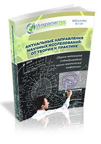X International Scientific and Practical Conference «Relevant lines of scientific research: theory and practice». Выпуск 4 (10). Volume 1