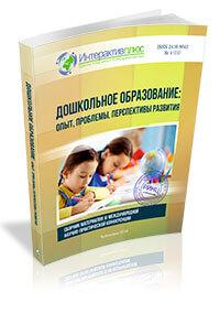XI International Scientific and Practical Conference «Preschool education: experience, questions and future development». Выпуск 4 (11)