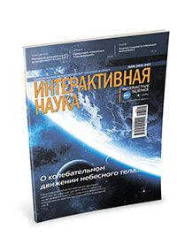 Monthly international scientific journal «Interactive science». Выпуск 4