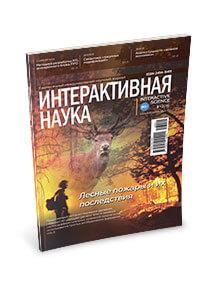 Monthly international scientific journal «Interactive science». Выпуск 5