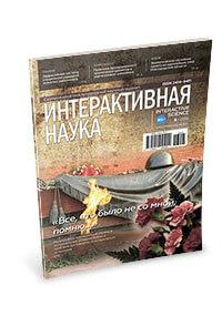 Monthly international learned journal «Interactive science». Выпуск 6