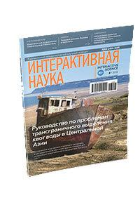 Monthly InternationalScientific journal «Interactive science». Выпуск 8