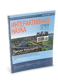 Monthly international scientific journal «Interactive science». Выпуск 9
