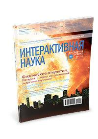 Monthly international scientific journal «Interactive science». Выпуск 10