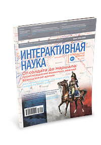 Monthly international scientific journal «Interactive science». Выпуск 1 (11)