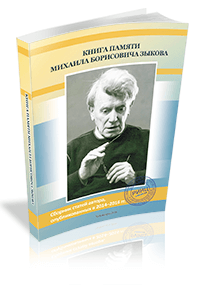 Авторская монография «Книга памяти Михаила Борисовича Зыкова»