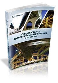 Авторская монография «Опоры эстакад, транспортных пересечений и развязок»