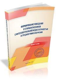 Коллективная монография «Формирование поведения у старшеклассников с интеллектуальной недостаточностью и трудностями в обучении»