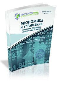 IV Международная научно-практическая конференция «Экономика и управление: проблемы, тенденции, перспективы развития»