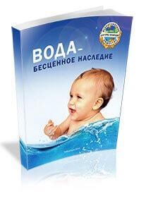 IV Международная научно-практическая конференция «Вода – бесценное наследие»